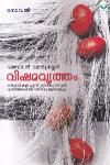 Thumbnail image of Book Vishamavrutham