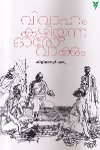 Thumbnail image of Book Vivaham Kazhiyunna ooro vakkum