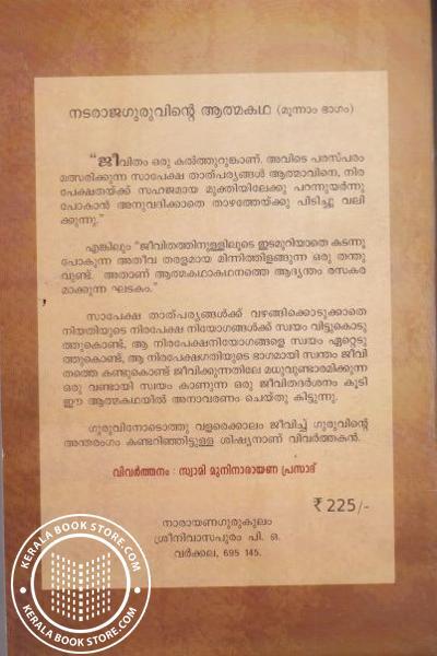back image of നടരാജ ഗുരുവിന്റെ ആത്മകഥ ഭാഗം - 3
