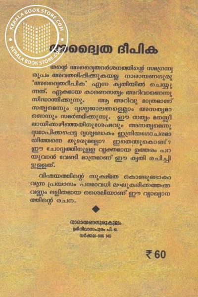 back image of അദ്വൈതദീപീക