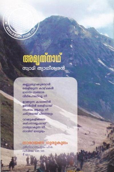 back image of അമൃത്നാഥ്