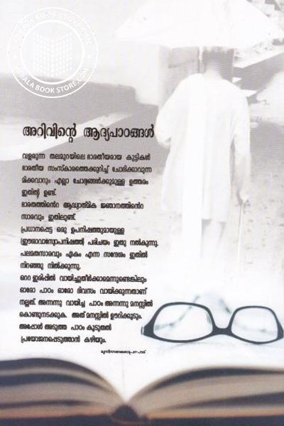 back image of Arivinte Adhyapathangal