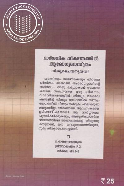 back image of ദാര്ശനിക വീക്ഷണത്തില് ആരോഗ്യശാസ്ത്രം.