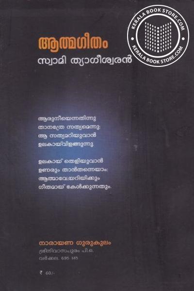 back image of ആത്മഗീതം