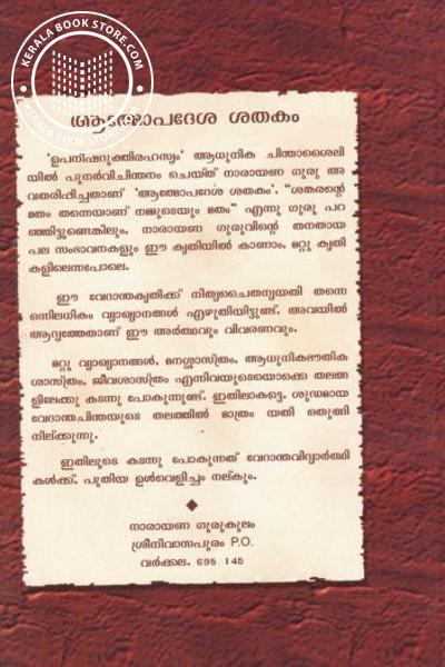 back image of ആത്മോപദേശ ശതകം അര്ത്ഥവും വിവരണവും- നാരായണഗുരു