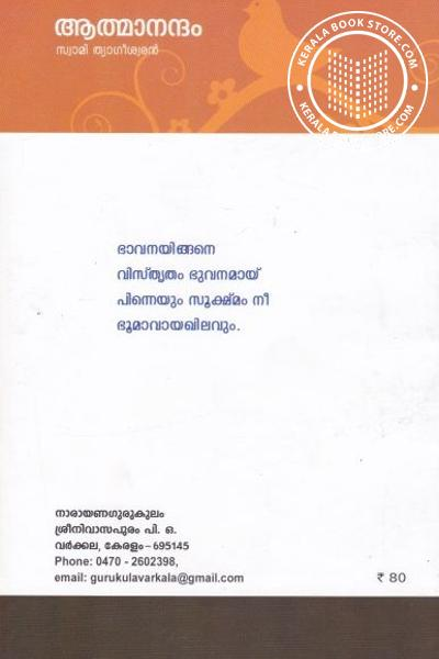 back image of ആത്മാനന്ദം