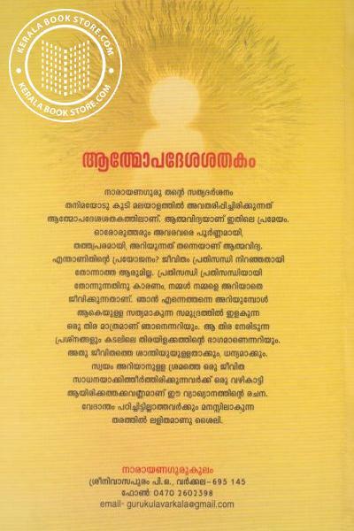back image of ആത്മോപദേശശതകം - നാരയണഗുരു