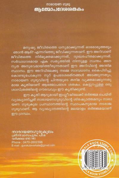 back image of ആത്മോപദേശശതകം നാരായണഗുരു