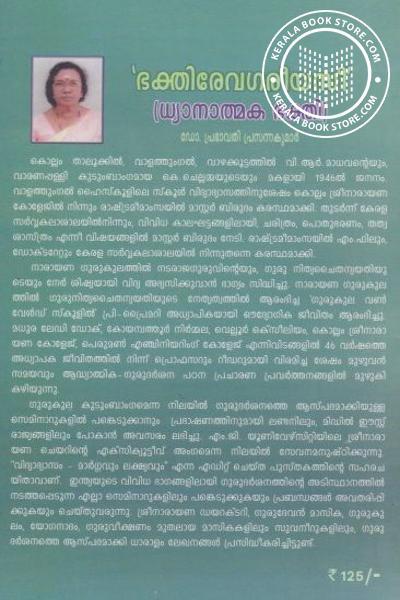 back image of Bakthyreva Gareeyasi - Dyanatmaka Bhakthi -