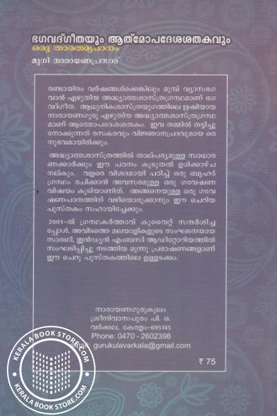 back image of ഭഗവദ് ഗീതയും ആത്മോപദേശശതകവും ഒരു താരതമ്യപഠനം