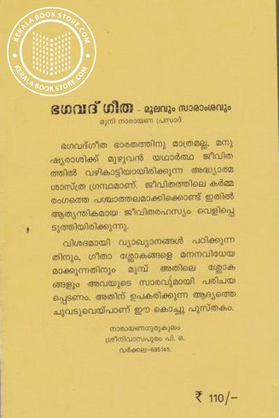 back image of Bhagavad Gita Moolavum Saramshavum