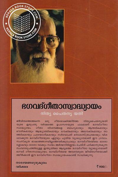 back image of ഭഗവദ്ഗീതാ സ്വാദ്ധ്യായം