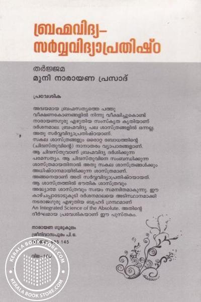 back image of ബ്രഹ്മവിദ്യ സര്വ വിദ്യാപ്രതിഷ്ഠ