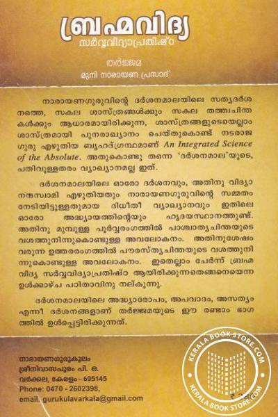 back image of ബ്രഹ്മവിദ്യ സര്വ്വ വിദ്യാപ്രതിഷ്ഠ ഭാഗം -2