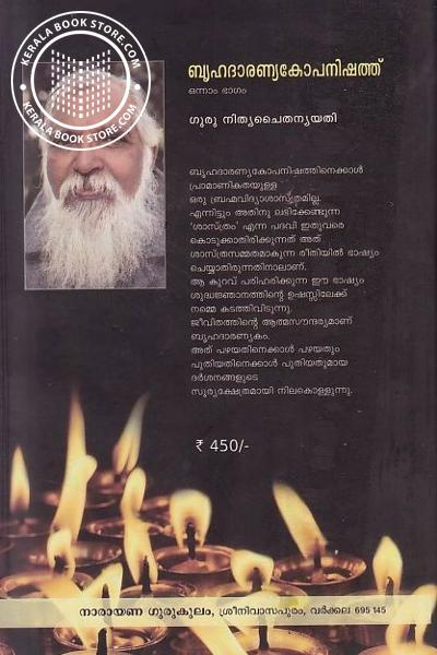back image of ബൃഹദാരണ്യകോപനിഷത്ത് - 1