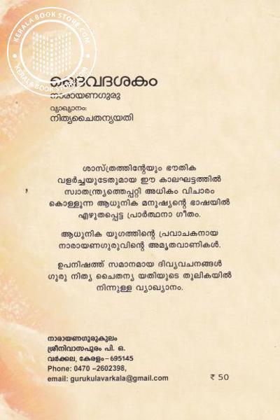 back image of ദൈവദശകം - നാരായണഗുരു