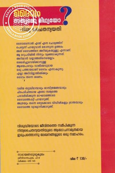 back image of ദൈവം സത്യമോ മിഥ്യയോ