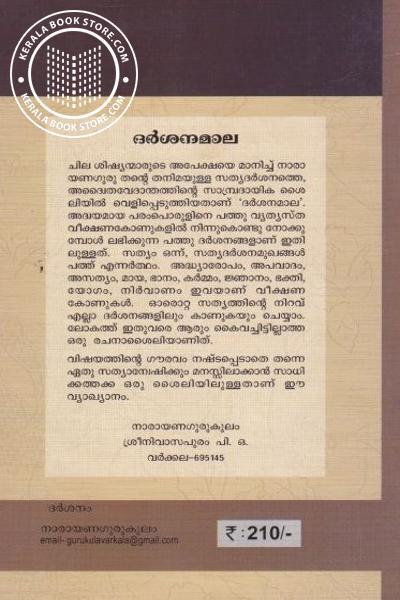 back image of ദര്ശനമാല നാരായണഗുരു