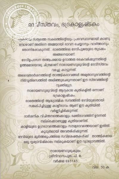 back image of ദേവീസ്തവം, ഭദ്രകാള്യഷ്ടകം