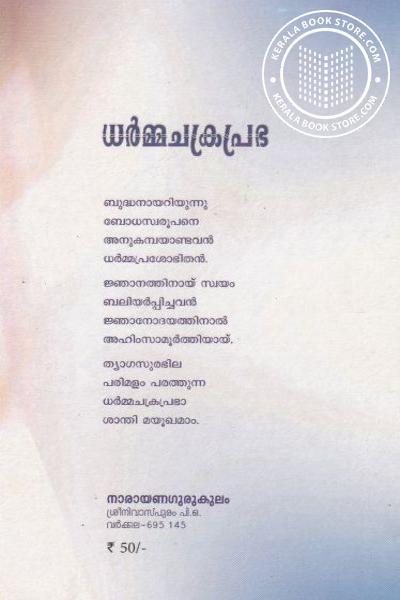 back image of ധര്മ്മചക്രപ്രഭ