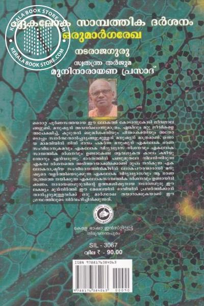 back image of ഏകലോകസാമ്പത്തിക ദര്ശനം ഒരു മാര്ഗരേഖ