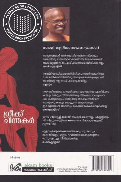 back image of ഗ്രീക്ക് ചിന്തകള്