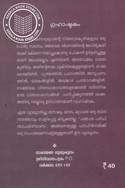 back image of ഗുഹാഷ്ടകം