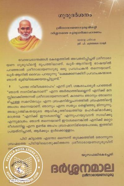 back image of ഗുരുദര്ശനം ശ്രീനാരായണ ഗുരുദേവന്റെ ദര്ശനമാല