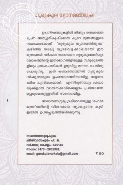 back image of ഗുരുകുല ധ്യാനമഞ്ജുഷ - മുനി നാരായണ പ്രസാദ്