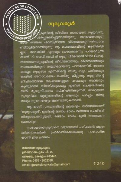 back image of Guruvarul