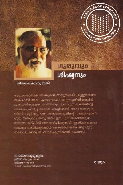 back image of Guruvum Sishyanum