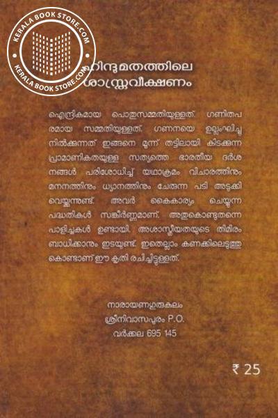back image of ഹിന്ദു മതത്തിലെ ശാസ്ത്ര വീക്ഷണം