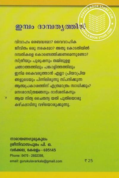 back image of ഇമ്പം ദാമ്പത്യത്തില്