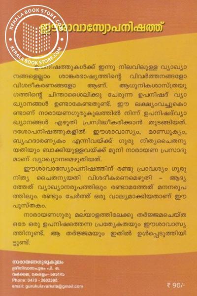 back image of ഈശാവാസ്യോപനിഷത്ത് - നിത്യചൈതന്യയതി