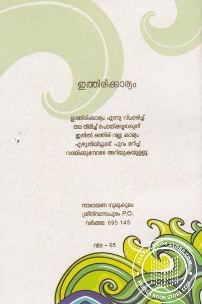 back image of Ithirikaryam