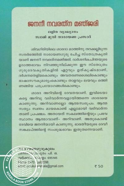 back image of ജനനീ നവരത്നമഞ്ജരി