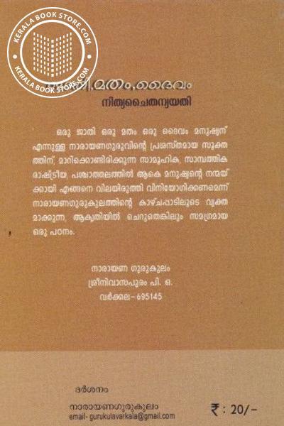 back image of ജാതി മതം ദൈവം