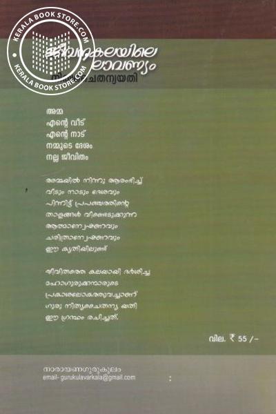 back image of ജീവനകലയിലെ ലാവണ്യം