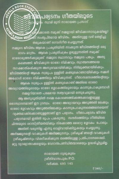 back image of ജീവിത പര്യാടനം ഗീതയിലൂടെ