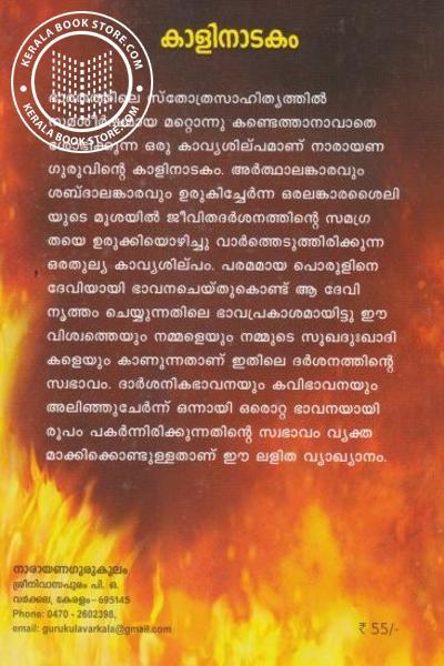 back image of കാളിനാടകം