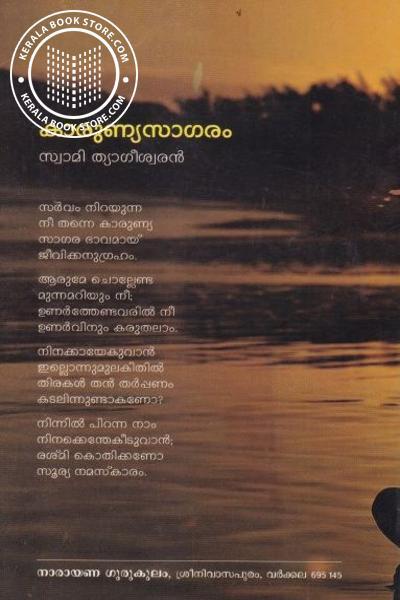 back image of കാരുണ്യസാഗരം