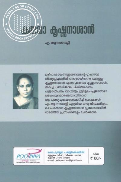 back image of കരുവാ കൃഷ്ണനാശാന്