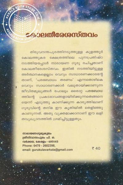 back image of കോലതീരേശസ്തവം