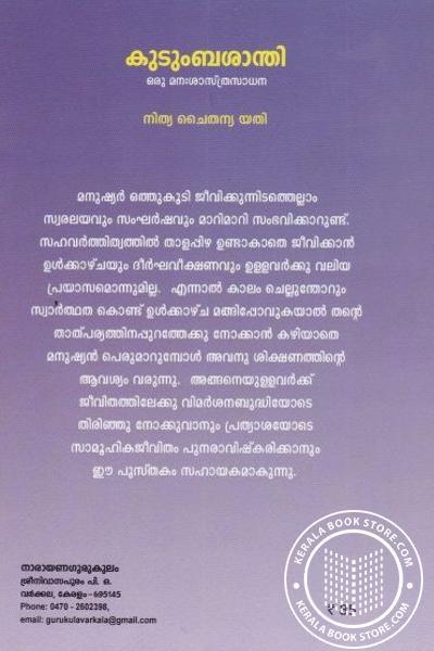 back image of കുടുംബശാന്തി ഒരു മനശാസ്ത്ര സാധന