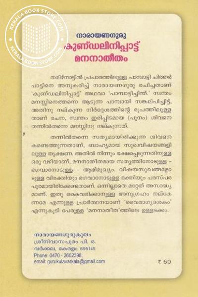 back image of കുണ്ഡലിനിപ്പാട്ട് മനനാതീരം
