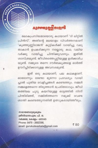 back image of കുഞ്ഞുണ്ണിരാജന്