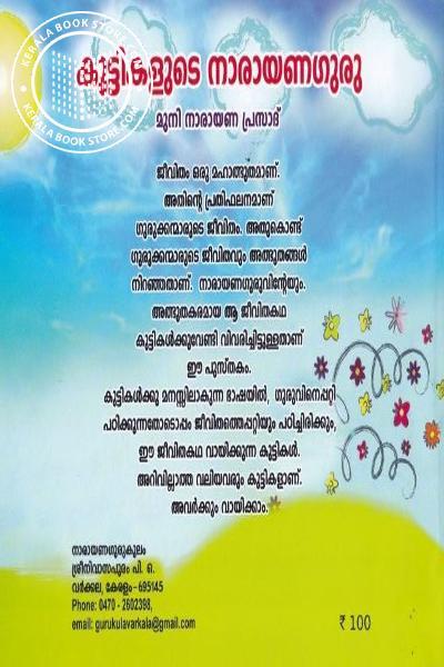 back image of KuttykaludeNarayana Guru