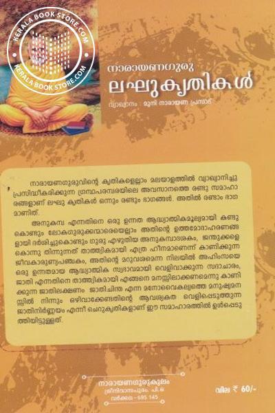 back image of ലഘുകൃതികള്