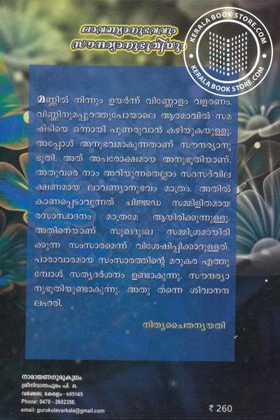 back image of Lavanyanubhavavum Saundaryanubhuthiyum