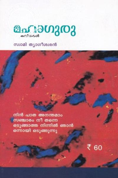 back image of മഹാഗുരു